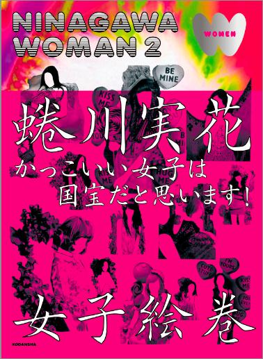 ninagawa1.jpg