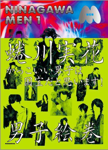 ninagawa2.jpg
